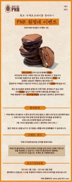 ◆ PNB 원정대 EVENT ◆  원조 수제 초코파이를 찾아라!  페이스북 페이지 좋아요 누르시고 퀴즈 정답과 함께 공유하신 SNS URL을 댓글로 남겨주세요! ☞http://goo.gl/zGDctH