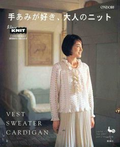 手あみが好き、大人のニツト(Ondori I love Knit - 2007) - 壹一 - 壹一的博客