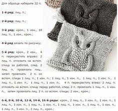 Описание вязания шапочки Совы спицами