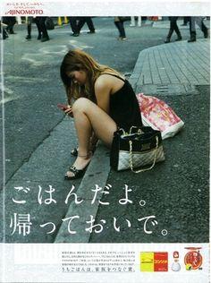 CD 早乙女治 AD 窪田義人 D 古川敏士 C 野原さとし P 松村隆司 PR ADK