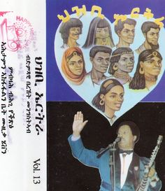 //awesome tapes from africa - eritrean music
