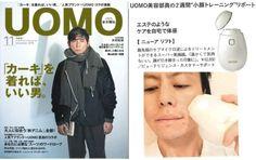 9月24日(土)発売の雑誌『UOMO(ウオモ)』11月号(表紙:俳優 本木雅弘さん)に、NEWAリフトのシャンパンゴールドが掲載されておりました。おかげさまで男性のご愛用者様が増えており、全4色の中、人気1位は男女共に人気の『スマートブラック』となっております。https://beautelligence.jp/