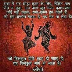 Hare krishna Krishna Quotes In Hindi, Osho Hindi Quotes, Sanskrit Quotes, Shyari Quotes, Magic Quotes, Radha Krishna Love Quotes, Radha Krishna Pictures, Lord Krishna, Lord Shiva