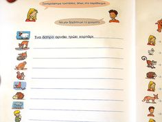 Dyslexia at home: Μαθήματα Γραπτής Έκφρασης. Ένα ενδιαφέρον βιβλίο. Speech Therapy, Special Education, Bullet Journal, Learning, Blog, Greek, Speech Pathology, Speech Language Therapy, Speech Language Pathology
