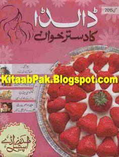 Pdf book of cooking recipes in urdu books pinterest pdf all urdu pdf novels dalda ka dastarkhwan may 2015 forumfinder Images