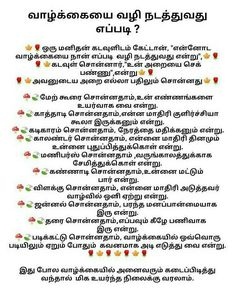 Tamil Motivational Quotes, Zen Quotes, Like Quotes, Good Thoughts Quotes, Positive Quotes, Inspirational Quotes, Stories With Moral Lessons, Moral Stories, Comedy Stories