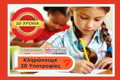 Κληρώνουμε 20 Υποτροφίες  Γιορτάζουμε τα 20 χρόνια λειτουργίας και χαρίζουμε 20 υποτροφίες σε καινούριους μαθητές! Οι θέσεις είναι περιορισμένες για αυτό πρέπει να βιαστείτε. Συμπληρώστε τα στοιχεία σας ΤΩΡΑ!!!  https://www.facebook.com/epikinonia.school/app/558781764146601/?ref=page_internal