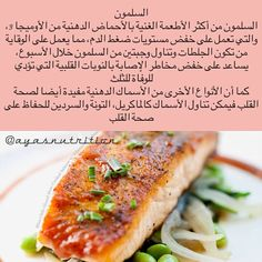 A top food for heart health, it's rich in the omega-3s EPA and DHA. Omega-3s may lower risk of heart rhythm disorders and reduce blood pressure. Salmon also lowers blood triglycerides and helps curb inflammation. The American Heart Association recommends two servings of salmon or other naturally oily fish a week.#ayasnutrition