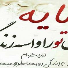 شعرهای بسیار سوزناک برای سنگ قبر پدر 3 تــــــــوپ تـــــــــاپ Calligraphy Arabic Calligraphy Art
