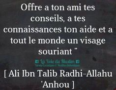 Strong Quotes 856669160353178494 - Sagesse d'Ali,qu'Allah l'agrée Source by Hadith, Alhamdulillah, Islamic Quotes, Keep Calm And Smile, Strong Words, Strong Quotes, Stefan Zweig, Islam Religion, Imam Ali