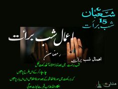 Shab e Barat Islamic Wallpapers 2014 Free Download