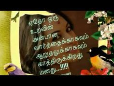 Thalaattum poongatru good morning greetings for whatsapp status Good Morning Video Songs, Good Morning Quotes For Him, Good Morning My Love, Good Morning Picture, Good Night Image, Night Messages, Good Morning Messages, Good Morning Greetings, Good Night Wishes