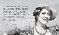 Почти 40 цитат несравненной Фаины Раневской