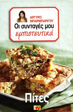 Greek Recipes, Make It Simple, Food To Make, Food And Drink, Savoury Pies, Menu, Pastries, Desserts, Cakes