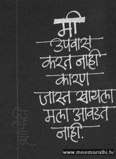 मी मराठी : A Blog for Marathi Fun,Marathi Jokes,Marathi Poems,Marathi SMS and All about Marathi: Graphiti - parat ekda