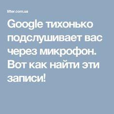 Google тихонько подслушивает вас через микрофон. Вот как найти эти записи! Interior Design Quotes, Interior Design Sketches, Android Pc, Computer Internet, My Mood, Smart Tv, Business Planning, How To Know, Tips