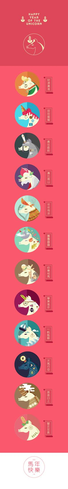 Year Of The Unicorn by Valen Lim Chong Chin | A Chinese New Year Illustration