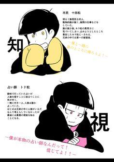 人狼松 漫画 pixiv