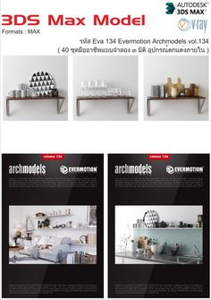 Evermotion Archmodels vol.134