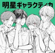 浦島坂田船 Anime Chibi, Vocaloid, Art Inspo, Manhwa, Kawaii, Fan Art, Cartoon, Drawings, Boys