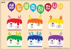 100쌤 <신학기 환경구성> 케이크 생일판 : 네이버 블로그 Diy And Crafts, Kindergarten, Happy Birthday, Education, Cards, Scrapbooking, Manualidades, Happy Brithday, Urari La Multi Ani