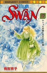 Shoujo, Swan, Ronald Mcdonald, Comics, Fictional Characters, Art, Art Background, Swans, Kunst