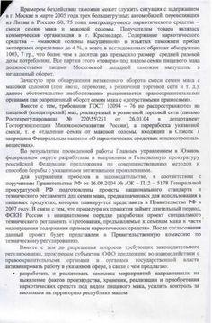Дело Ольги Зелениной «Маковое дело»