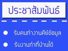 หางานรับมาทําที่บ้าน รับคนคีย์ข้อมูล (Part Time) งานพิเศษ ทำงานวัน 2-3 ช.ม./วัน http://sanookparttime.blogspot.com/2015/03/part-time-2-3.html