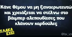 Funny Greek, Greeks, Just For Laughs, Sarcasm, Funny Stuff, Funny Quotes, Words, Hair, Beauty