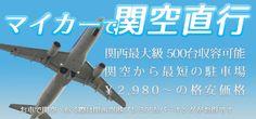 関西国際空港の駐車場はプレミアムパーキング