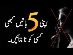 5 Things You Should Never Share With Other People In Urdu - Hindi Islam Hadith, Islam Quran, Happy Friendship Day Status, Islamic Books In Urdu, Clothes Drying Racks, My Diary, Photo Heart, Daily Inspiration Quotes, Health And Beauty Tips