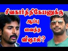 """Shocking : Vishal's strong reaction.  Sivakarthikeyan torment ! 