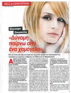 """Συνέντευξη της Ελεωνόρας στο περιοδικό """"7 μέρες tv"""", με αφορμή τη μεγάλη της συναυλία στη Θεσσαλονίκη στις 16/6/2014!!! #eleonorazouganeli #eleonorazouganelh #zouganeli #zouganelh #zoyganeli #zoyganelh #elews #elewsofficial #elewsofficialfanclub #fanclub Kai, Chicken"""