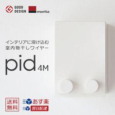 森田アルミ工業pid4M/室内物干しワイヤー/室内物干し/洗濯物干し/室内・物干し/ランドリー