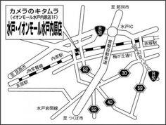 カメラのキタムライオンモール水戸内原店の店舗ブログ|デジカメ・写真プリント・スマホの事ならおまかせください!