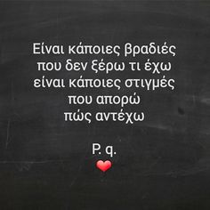 Greek Quotes, Psychology, My Life, Lyrics, Life Quotes, Thoughts, Love, Sayings, Music