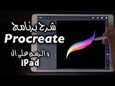 رسم رقمي شرح برنامج بروكريت افضل برنامج رسم على الايباد An Intro To Drawing On Ipad Procreate Youtube In 2021 Ipad Art Incoming Call Screenshot Ipad