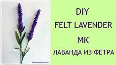 Всем привет! В данном видео я покажу, как сделать лаванду из фетра самым простым способом. Пишите в комментариях, какие бы вам хотелось увидеть цветы в моих ...