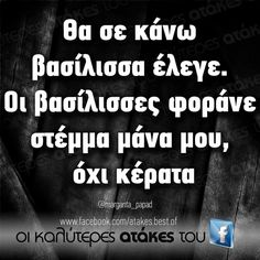 Funny Greek Quotes, Funny Quotes, True Words, Just For Laughs, Sarcasm, Breakup, Life Is Good, Qoutes, Hilarious