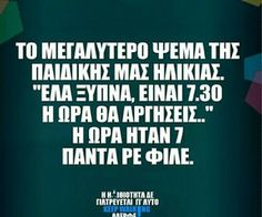 """Find and save images from the """"Greek quotes"""" collection by nivvv (nikoletavvv) on We Heart It, your everyday app to get lost in what you love. Funny Photo Memes, Funny Qoutes, Funny Picture Quotes, Sarcastic Quotes, Funny Photos, Funny Memes, Jokes, Speak Quotes, Funny Greek"""
