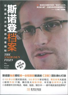 The Chinese edition of the Snowden Files by Luke Harding