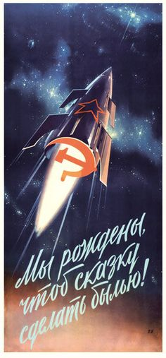 Space will be ours. We are born to make dreams come от SovietArt