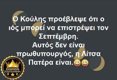 Funny Greek, Lol, Memes, Corona, Meme, Fun