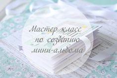 Блог Оксаны Михайловой: Мини-альбом. Мастер класс/Tutorial mini album