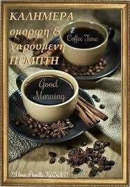 ευχετηριεσ καρτεσ για καλιμερα - Αναζήτηση Google Tea Cups, Mugs, Tableware, Google, Dinnerware, Tumblers, Tablewares, Mug, Dishes