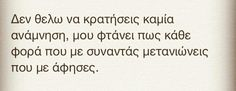 Greek Quotes, Greeks, Writing, Math, Words, Life, Math Resources, Being A Writer, Horse