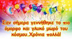 Ευχές γενεθλίων | Χρόνια πολλά | Πρωτότυπες ευχές για γενέθλια