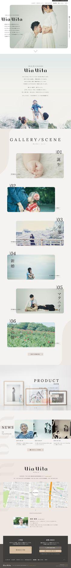 人生には、写したくなるときがある。名古屋の写真館ViaVita : 81-web.com【Webデザイン リンク集】