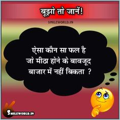 What is the fruit that needs to be sweet?- ऐसा कौन सा फल है, जो मीठा होने क… Which fruit, which despite being sweet, does not sell in the market? Funny Status Quotes, Funny Statuses, Sarcastic Quotes, Jokes Quotes, Funny Sms, Funny Jokes In Hindi, Very Funny Jokes, Puzzle Quotes, Funny Attitude Quotes