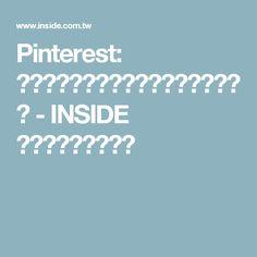 Pinterest: 可收集及整理視覺設計靈感的網路剪貼簿 - INSIDE 硬塞的網路趨勢觀察